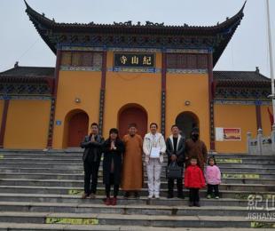 世界和平家园主席王小平一行到纪山寺参访